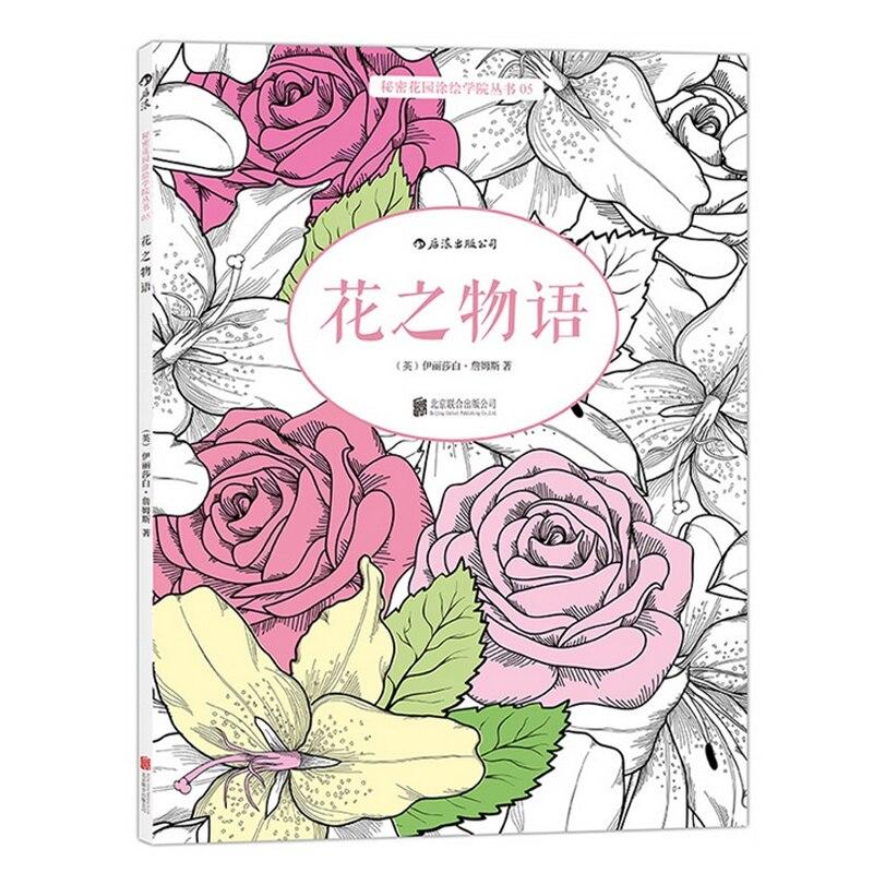 ᐃ76 página 25x25 cm flores Monogatari adultos libros para colorear ...