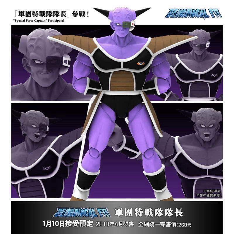 Dragon Ball Z S.H.Figuarts SHF Ginew Demoniaca Fit PVC Action Figure Collection Model kids Dolls Brinquedos Figurals все цены