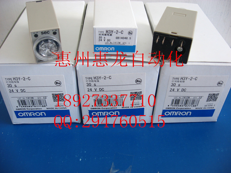 [ZOB] New original authentic OMRON Omron time relay H3Y-2-C 30S DC24V --5PCS/LOT