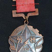 1952 винтажная китайская Китайская Пекинская модель Рабочая памятная медаль