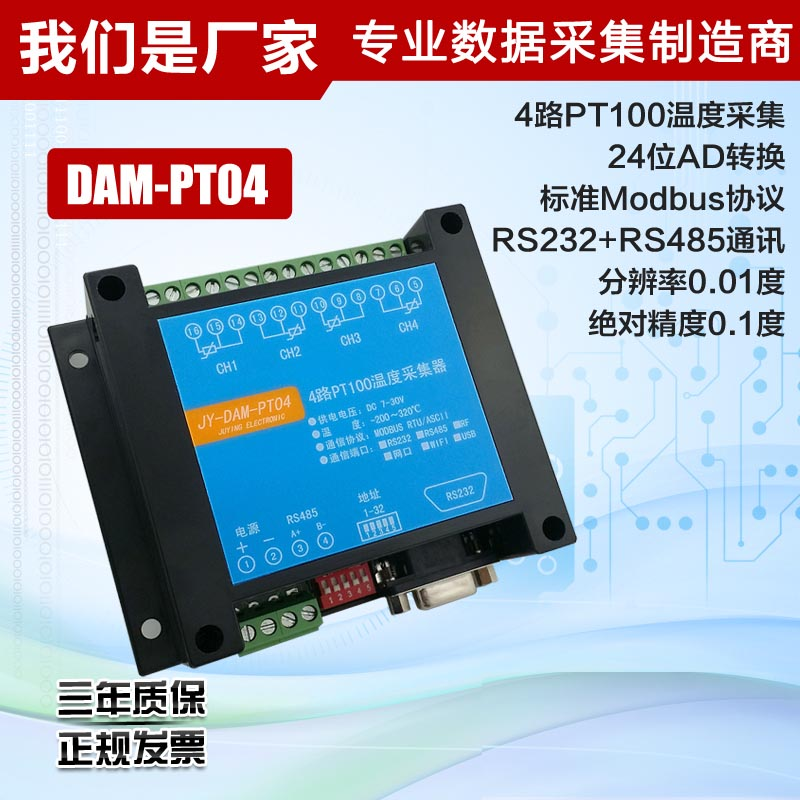 Thermal Resistance Acquisition Module of 4 Channel PT100 Temperature Acquisition Module MODBUS Temperature Change RS485