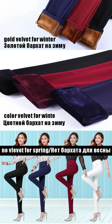 Thicken Warm Plus Velvet Women Trousers 16 Winter Black Red Blue High Waist Stretch Pencil Pants Female Fleece Office Pantalon 5