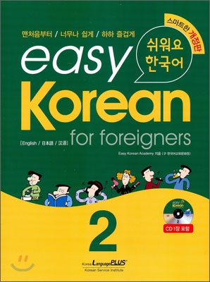 easy Korean for foreigners 2 Intermediate Level 181P, 210*278MM) LEARNING KOREAN LANGUAGE BOOK нук мини столовый прибор пластиковый easy learning 2 предмета