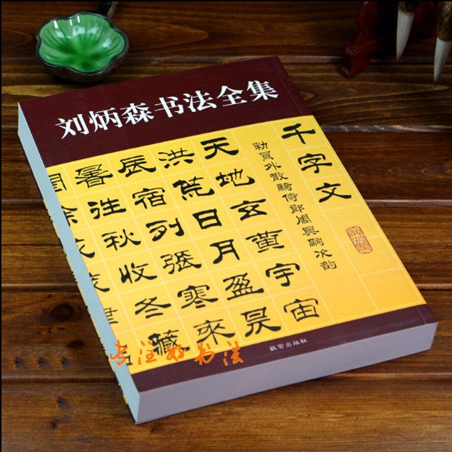Liu Bingsen QianZiWen calligraphy Book works Baijiaxing Sun Tzu brush copybook script chinese brush calligraphy book the control of this classic hd magnified rubbings copybook