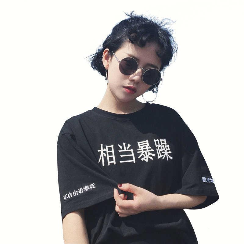 الصيف العصبي جدا الصينية طباعة نص شخصية الكورية المتناثرة الرياح bf فضفاضة t-shirt سترة الطلاب المد