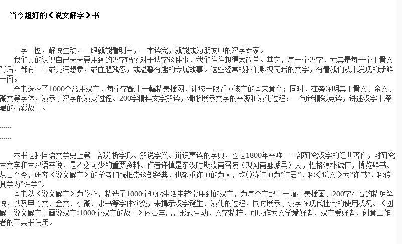 livro para aprender caracteres chineses hanzi historia historia 1000 caracteres 02