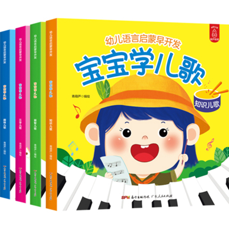 4/PCS Early Childhood Classic Three-character Children's Song Chinese Language Enlightenment Reading Baby Song Book