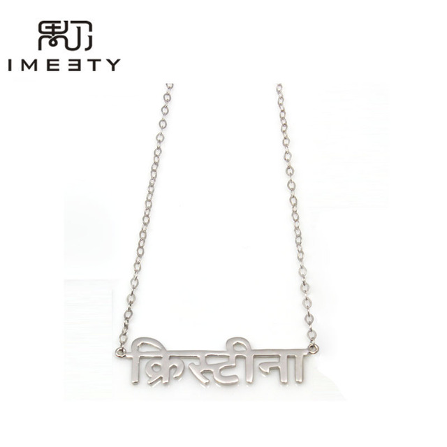 Imeety different language name jewelry hindi name of necklaces in imeety different language name jewelry hindi name of necklaces in sterling silver personalized nameplate necklace in aloadofball Gallery