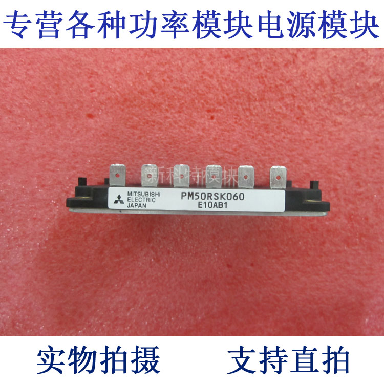 PM50RSK060 50A600V 7 units intelligent IPM frequency control module saimi intelligent control skiip39ac12t4v10 brand new original ipm module