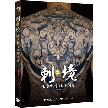 Orient Traditional Tattoo Flash Reference China Top patterns Photo Book 190 Page orient qbch00dw page 4