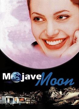 《摩哈维的月亮》1996年美国喜剧,爱情,惊悚电影在线观看