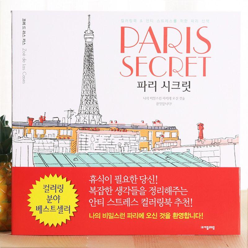 Paris Secrets Travel Unpacking Coloring Book Architecture Hand-painted Books Album Graffiti Painting