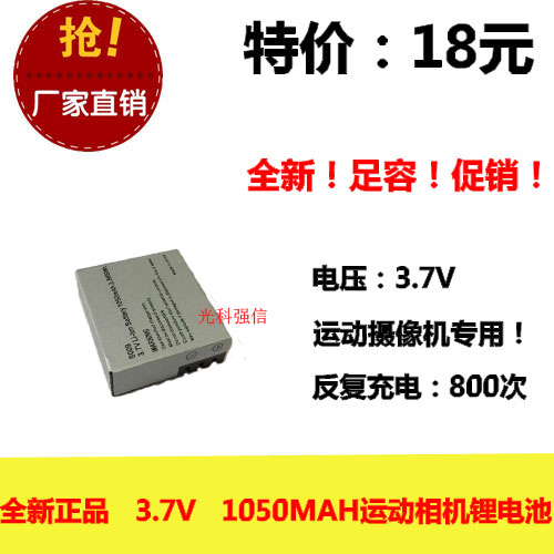 SJ4000 SJ7000 S009 series camera battery Coyote Sports Camera Battery 1050 Ma Rechargeable Li-ion Cell