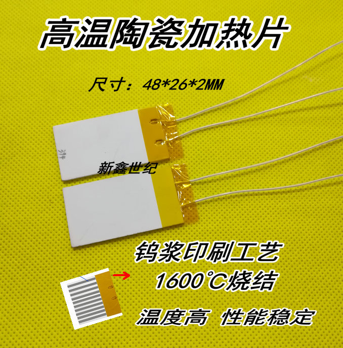 MCH high temperature ceramic heating sheet 48*26 *2MM220V100W130W 200W about 500 degrees.