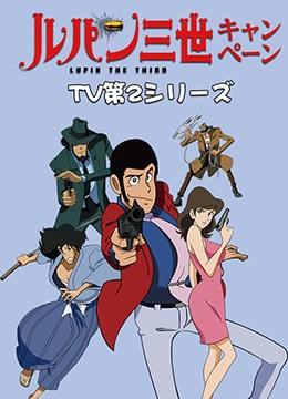《鲁邦三世TV系列2》1977年日本动画,奇幻,冒险动漫在线观看