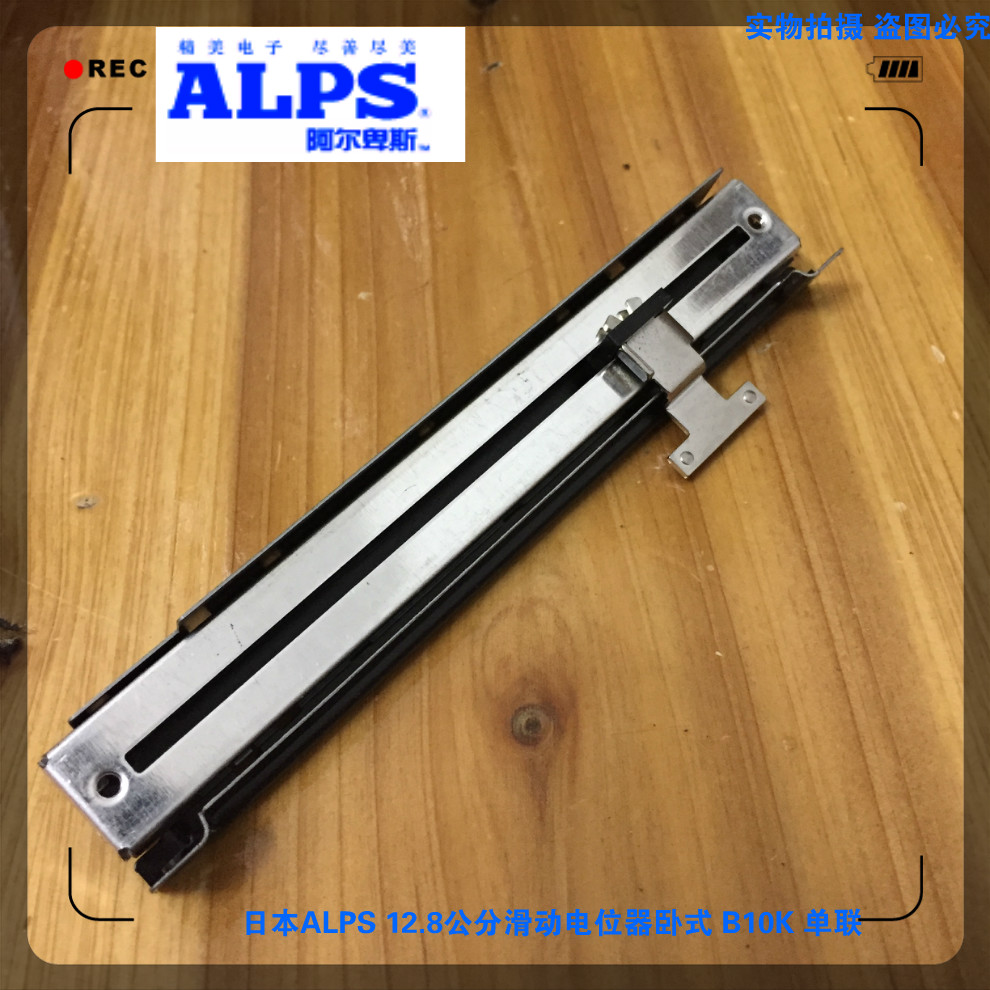 ALPS Switch 12.8cm Slide Potentiometer Single-B10K Horizontal T-Shape 128mm Mixer Fader rv16yp 10s b10k b10k potentiometer with fixed feet