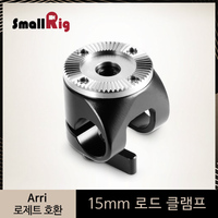 SmallRig 15mm Rod Clamp with Arri Rosette For Universal Camera 15mm Rail Support System/Extension Arm/EVF Support 1686