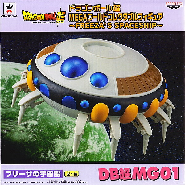 Dragon Ball Super MEGA World Collectable Figure DB Super MG01 Frieza\/'s Space
