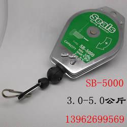 SB-5000 Высококачественная отвертка ключ пружинный держатель балансировки инструмента 3-5 кг