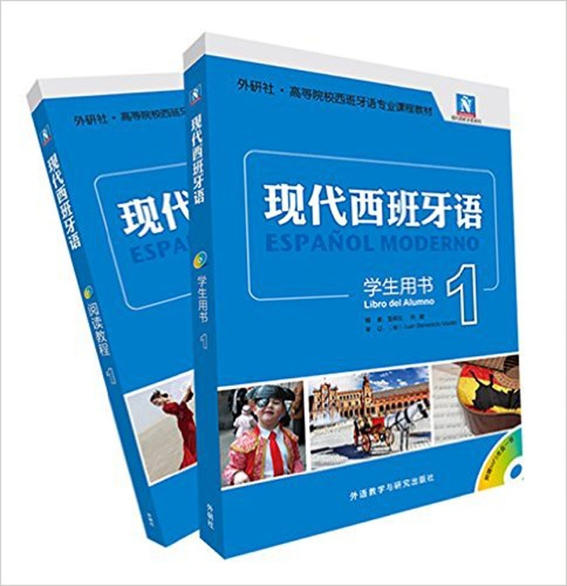 2pcs Chinese Spanish Textbook And  Reading Course Modern Tutorial Book Learning Spanish Classic Book Volume 1