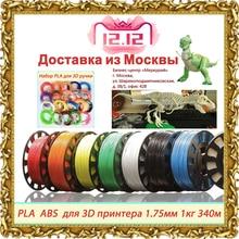 PLA!! ABS!! Muitas cores YOUSU filamento plástico para impressora 3d 3d pen/1 kg 340 m/5 m 20 cores /envio de Moscou