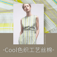New Lemon Mint stripe yarn dyed silk weaving craft silk cotton fashionable pure cotton silk blended fabric, silk fashion cloth