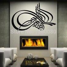Islamic Muslim art, Islamic Calligraphy (Bismillah) Wall sticker Home Room decor