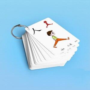 Image 3 - 250PCS di Apprendimento Cinese Parole livello 1 Lingua Schede Flash Bambini Del Bambino Carta di Apprendimento del Gioco di Memoria Giocattolo Educativo di Carta per bambini