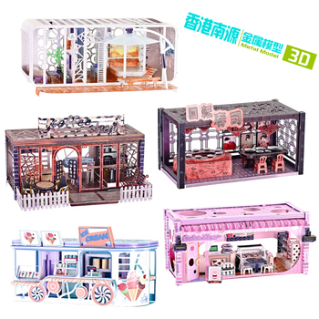 HK Nanyuan 3D Metal Puzzle Theme cottage building model educational DIY Laser Cut Assemble Jigsaw Toys gift for children