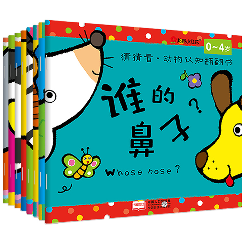 8 Pcs/set Guess Animal Cognition Flip Book 0-4 Year Old Children Bilingual Early Childhood Education Baby English Picture Book