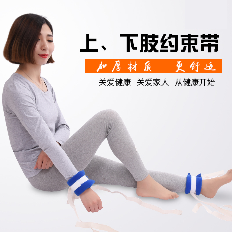 Limbs with bed patient constraints with wrist ankle bind belt fixed belt s band fixation adjustable wrist and forearm splint external fixed support wrist brace fixing orthosisfit for men and women