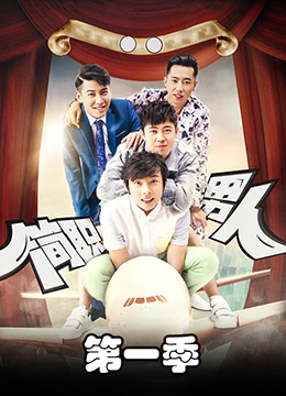 《简职男人》2018年中国大陆电视剧在线观看