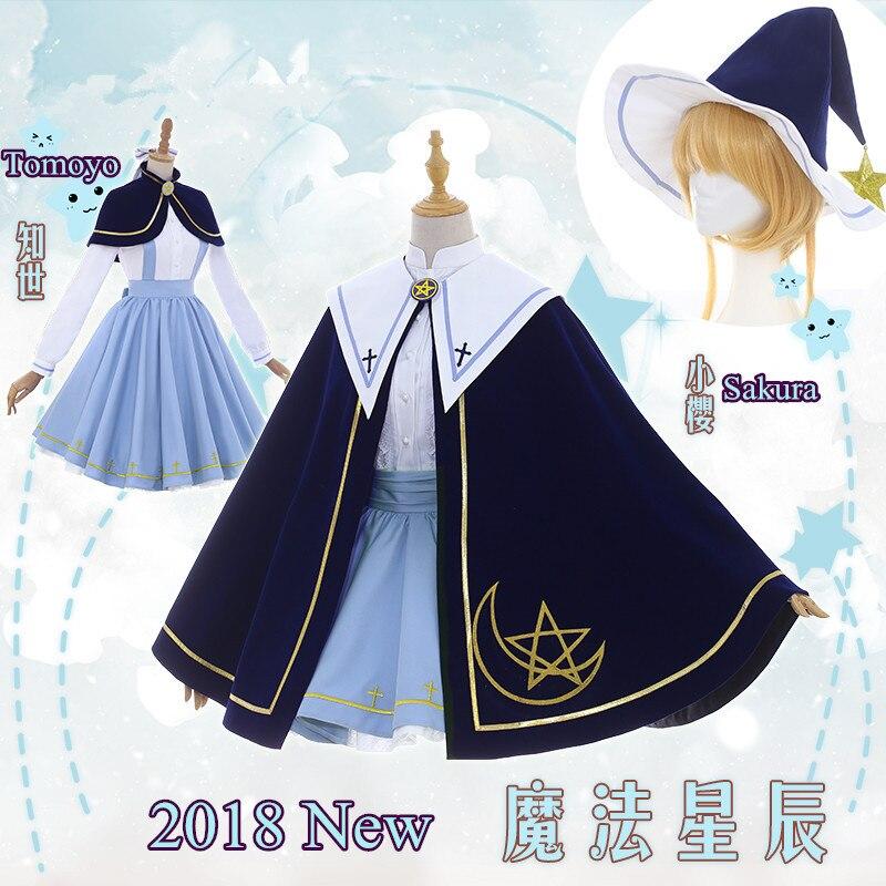 Anime! Cardcaptor Sakura Sakura Kinomoto Daidouji Tomoyo Magic Stars Uniform Dress Cosplay Costume 2018 New Hot Free Shipping kinomoto sakura kero daidouji tomoyo anime cardcaptor sakura rubber keychain