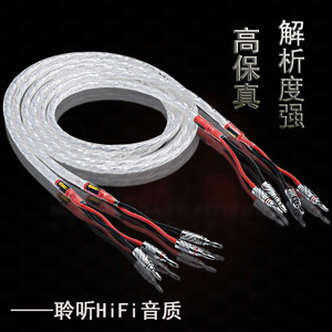 Image 4 - One Pair ATAUDIO HIFI Silver plated Speaker Cable Hi end 6N OCC Speaker Wire For  Hi fi Systems