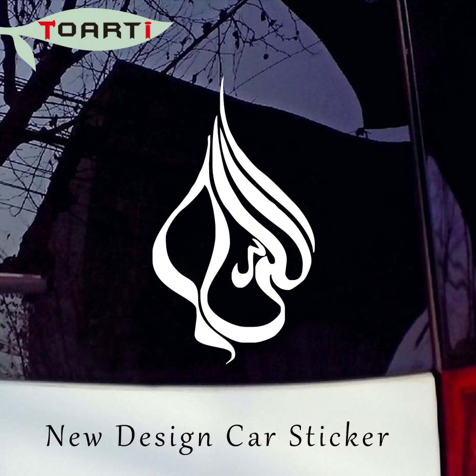 Car sticker maker in delhi - 11 5 20cm Islamic Muslim Art Allah Car Sticker Islamic Calligraphy Truck Window Laptop Removable Waterproof