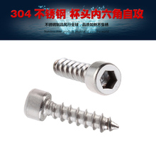 200pcs M2 WS 9200/DIN912/DIN7984 Metric Sharp Tail Screw Hexagon Socket Cheese Head Self-tapping Screws 304 Stainless Steel
