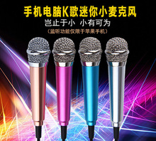 3.5mm Audio Plug Stand Wired Mini Microphone with Stand Portable Stereo Condenser Mic for Chatting/Karaoke/PC/Phone/Ipad etc