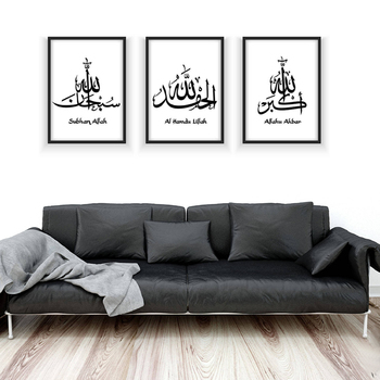 Modern Islamic Calligraphy Wall Art Pictures for Home Decor