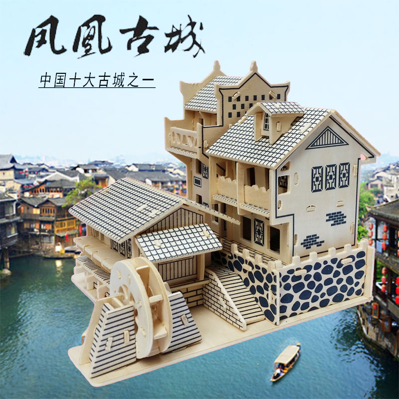 wooden 3D building model toy gift puzzle hand work assemble game Chinese woodcraft construction kit China Fenghuang ancient town puzzled gothic house wooden 3d puzzle construction kit