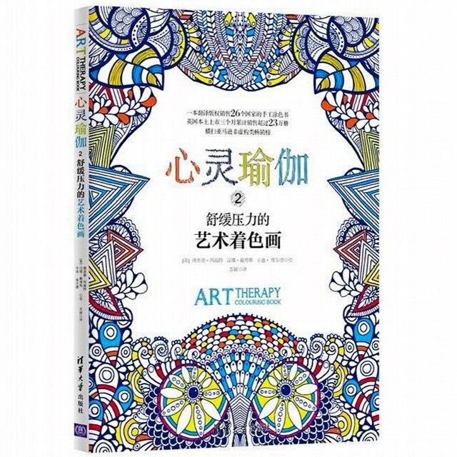 Caliente! mente Yoga arte terapia 2 libro para colorear libros para ...