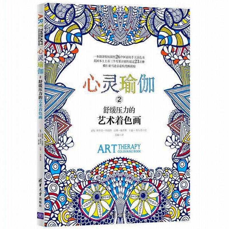 Us 18 98 Hot Mind Yoga Art Therapy 2 Colouring Book Coloring Books Adults Antistress Painting Drawing Book Libro Para Pintar Para Adultos In Books