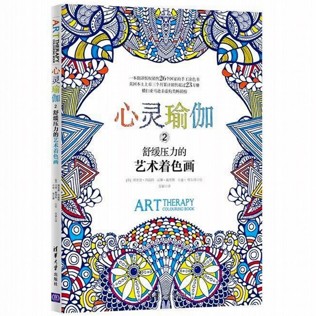 Mind Yoga Art Therapy 2 Colouring Book Coloring Books Adults Antistress Painting Drawing