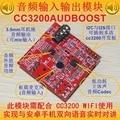 CC3200AUDBOOST CC3200 аудио плата обеспечивает Amo для записи исходного кода.
