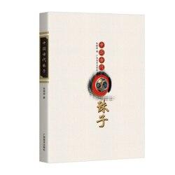 Жемчуг в древнем Китае китайские традиционные ювелирные изделия дизайн любовника Рисование книга учебник эскиз учебник