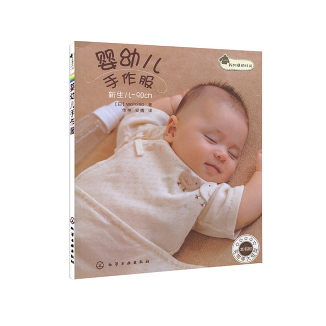 My Sewing Time Baby Clothes Making Books For Teaching Books For