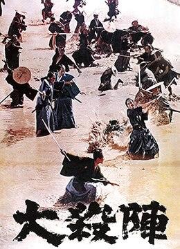 《大杀阵》1964年日本动作,剧情电影在线观看