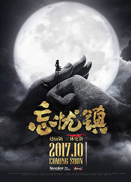 《忘忧镇》2018年中国大陆剧情电视剧在线观看