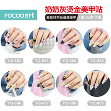 купить New Arrival Metallic Gold Silver Manicure Decals Nail Foil Art Stickers DIY Nail Pattern Wraps Decorations Stickers For Girls дешево