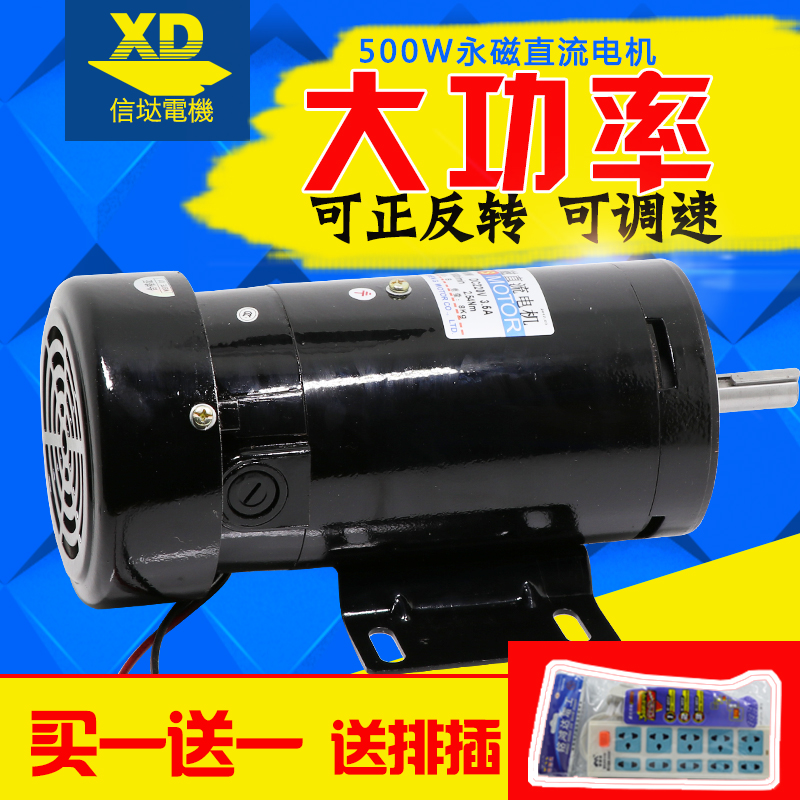 DC220V 500W 3600rpm Permanent Magnet DC Motor Speed Control Motor High Power High Speed Motor Reverse MotorDC220V 500W 3600rpm Permanent Magnet DC Motor Speed Control Motor High Power High Speed Motor Reverse Motor