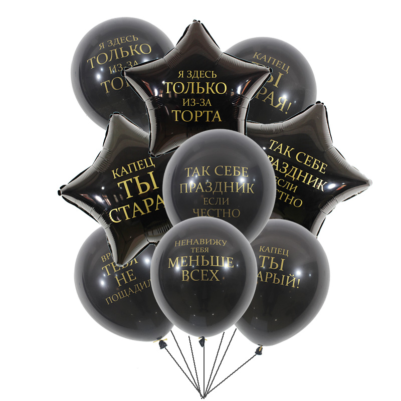 Offensive Balls for Birthday  Black insulting helium ballons russian black gold birthday party funny abusive balloons